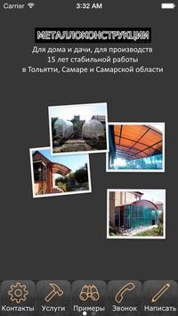 Металлоконструкции в Тольятти poster