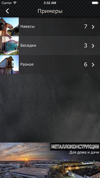 Металлоконструкции в Тольятти apk screenshot
