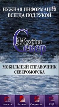 МобиСевер poster