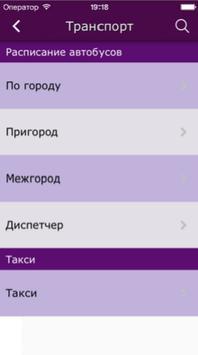 МобиСевер apk screenshot