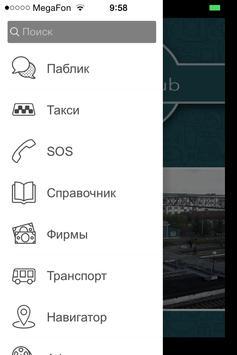 Mozhga Club apk screenshot