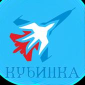 Кубинка Life icon