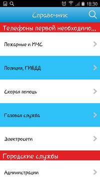 Кубинка Life apk screenshot