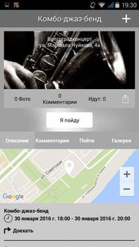 Волгоград Online apk screenshot