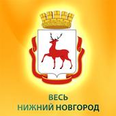 Нижний Новгород icon
