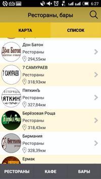 Нижний Новгород apk screenshot