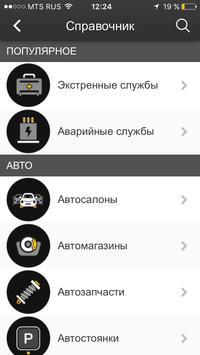 Novosib Club apk screenshot