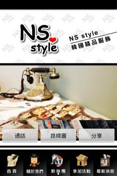 NS Style 一中益民商圈 韓國潮流服飾 粉絲APP apk screenshot