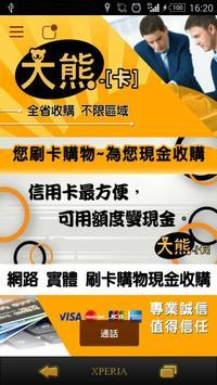 大熊收購站 poster