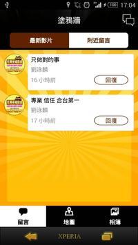 大熊收購站 apk screenshot