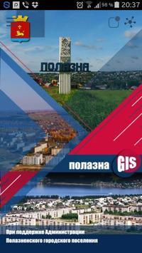 ПолазнаГИС poster