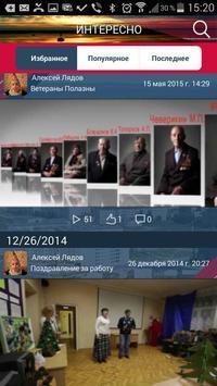 ПолазнаГИС apk screenshot