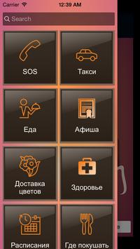 Портал города Пушкино apk screenshot