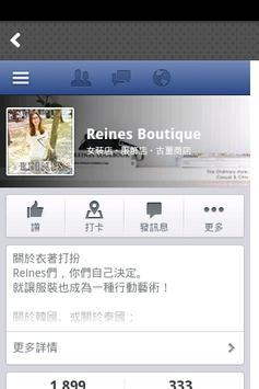 Reines Boutique 服飾 粉絲APP apk screenshot