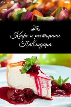 Кафе и рестораны Павлодара poster