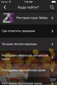 Кафе и рестораны Павлодара apk screenshot