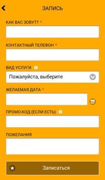 Салон Красоты «Ромира» (Пенза) apk screenshot