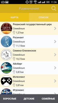 Рязань apk screenshot