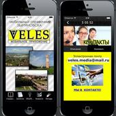 Мобильный справочник VELES icon