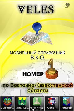 Мобильный справочник VELES poster