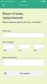 салон СР apk screenshot