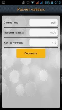 "Restobar ""SerRus"" apk screenshot"