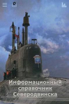 Справочник Северодвинска poster