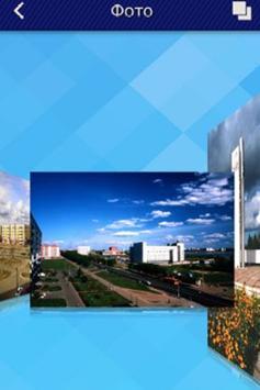 Справочник Северодвинска apk screenshot