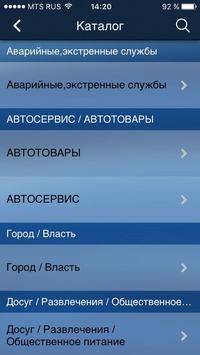 Seversk apk screenshot