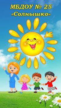 Детский садик Солнышко poster