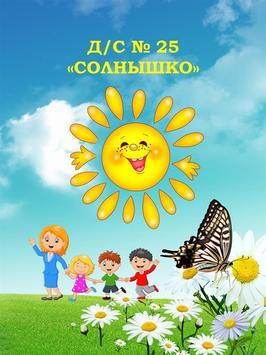 Детский садик Солнышко apk screenshot