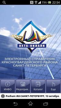 Охта-Онлайн poster