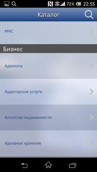 Охта-Онлайн apk screenshot