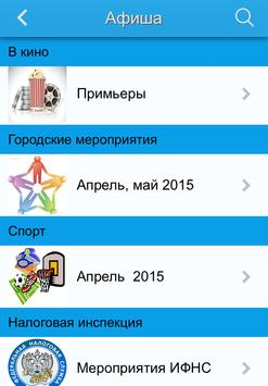 Наш Город apk screenshot