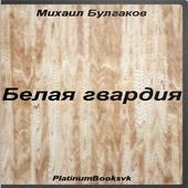 Белая гвардия.Михаил Булгаков icon