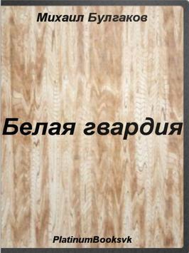 Белая гвардия.Михаил Булгаков poster