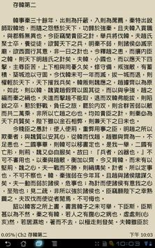 韓非子 apk screenshot