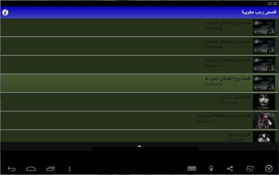 قصص رعب مغربية apk screenshot