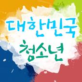 대한민국 청소년 icon