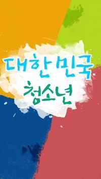 대한민국 청소년 poster