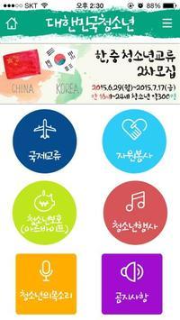 대한민국 청소년 apk screenshot