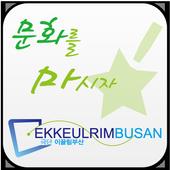 이끌림 icon