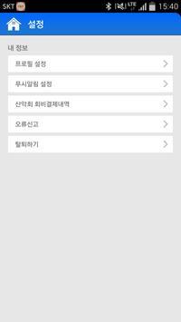 부산시여성자전거회 apk screenshot