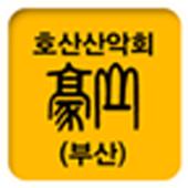 호산산악회 icon