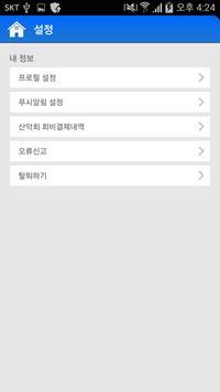 호산산악회 apk screenshot
