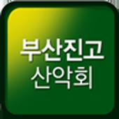 부산진고산악회 icon