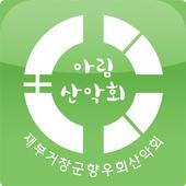 아림산악회 icon