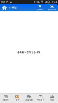 아림산악회 apk screenshot