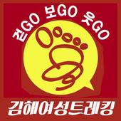 김해여성트레킹 icon