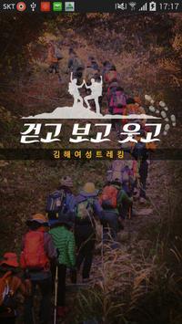 김해여성트레킹 poster